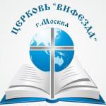 cerkov-wifezda