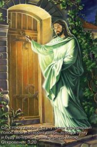 isus-stuchit-v-dver
