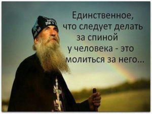 molitva-za-drugogo